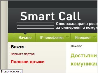 www.smartcall.bg website price