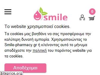 smile-pharmacy.gr
