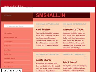 www.sms4all.in website price