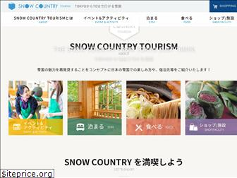 snow-country-tourism.jp