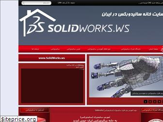 solidworks.ws