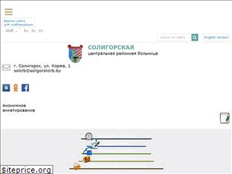 soligorskcrb.by