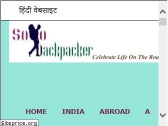 solobackpacker.com