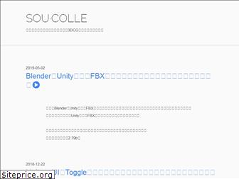 soucolle.jp