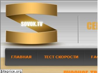 sovok.tv