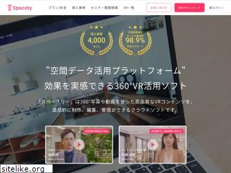 spacely.co.jp