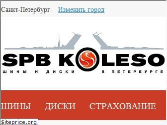 www.spbkoleso.ru website price