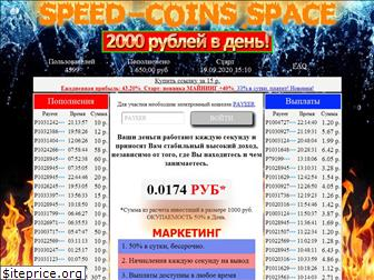 speed-coins.space