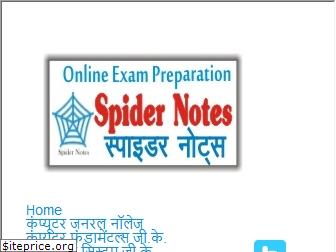 spidernotes.in