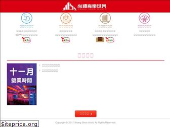 www.ss-plaza.com.tw website price