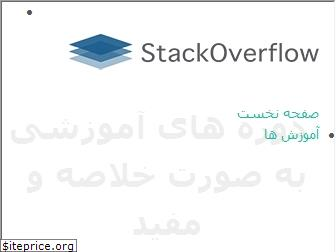 www.stackoverflow.ir website price