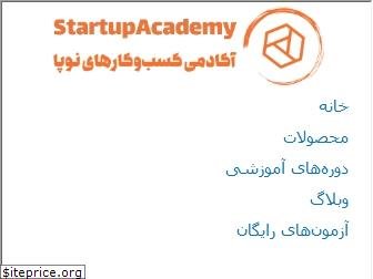 www.startupacademy.ir website price