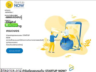 startupnow.in.th