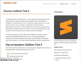 sublimetext3.ru