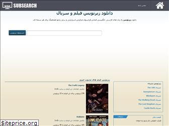 subsearch.ir