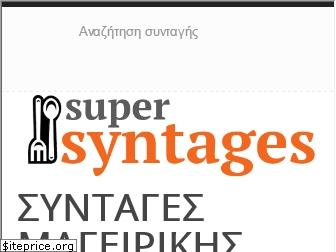 www.supersyntages.gr website price