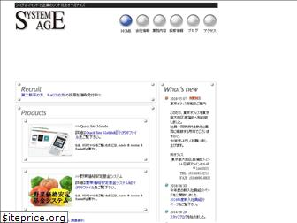 systemage.co.jp