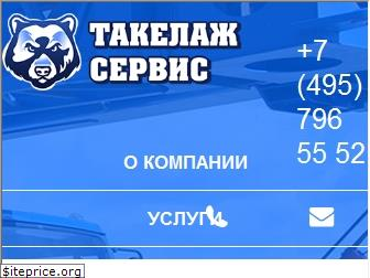 www.takelaj-servis.ru website price