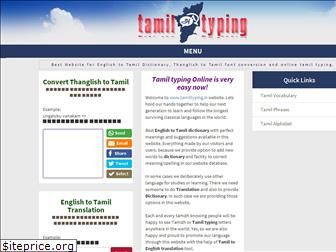 tamiltyping.in