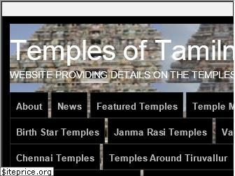 templesoftamilnadu.co.in