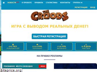 the-croods.site