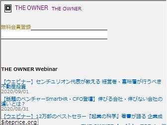 the-owner.jp