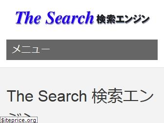 the-search.jp