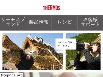 thermos.jp
