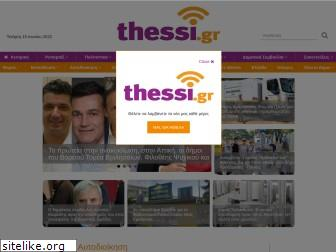 thessi.gr