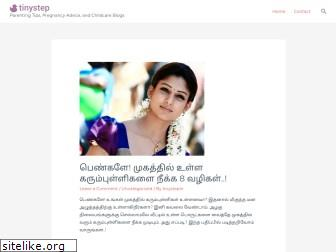 tinystep.in