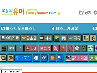 todayhumor.co.kr