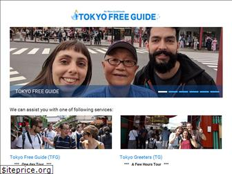 tokyofreeguide.org