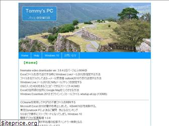 tommys-pc.com