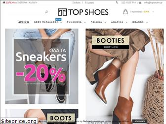 topshoes.gr