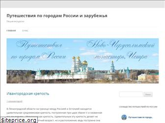 towntravel.ru