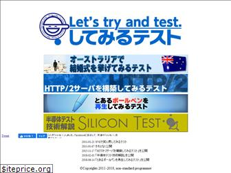 try-and-test.net