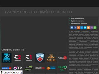 tv-only.org