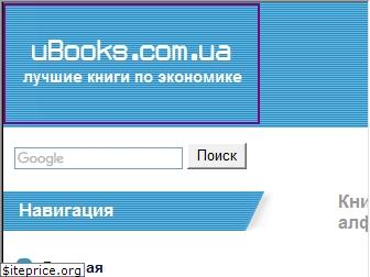 www.ubooks.com.ua website price
