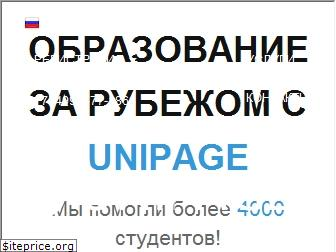 unipage.net