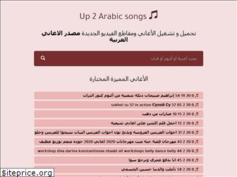 up2song.com
