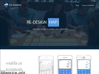 uxacademy.in.th
