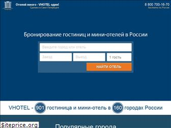www.vhotel.ru website price