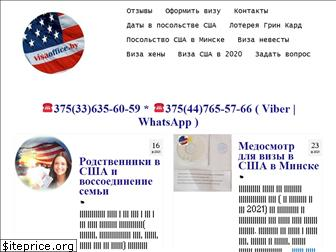 visaoffice.by