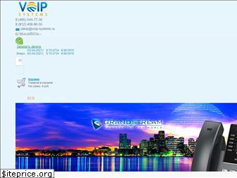 voip-systems.ru