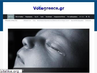 votegreece.gr