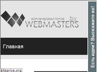 webmasters.by
