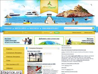 www.webtravel.su website price