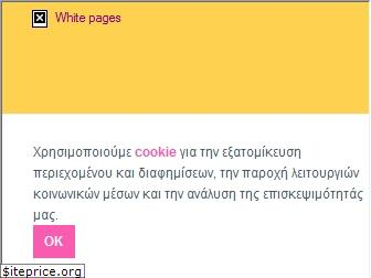 white-pages.gr