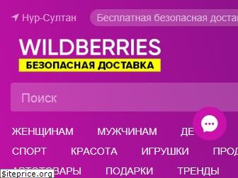wildberries.kz