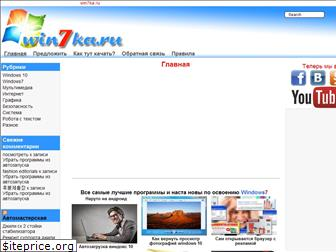 www.win7ka.ru website price